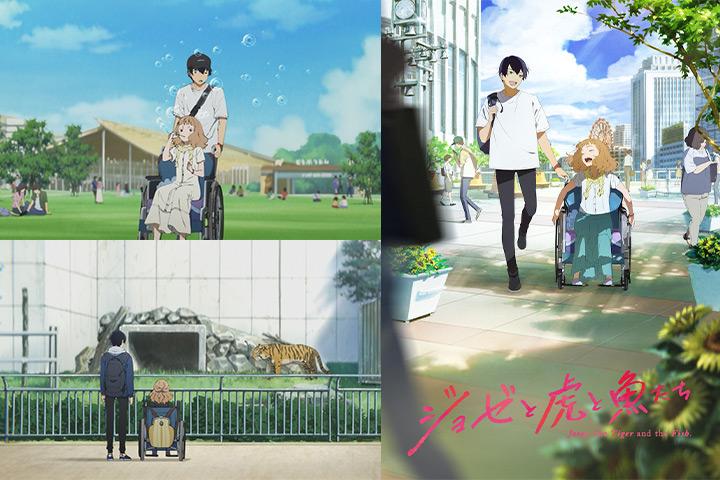 アニメ映画「ジョゼと虎と魚たち」は大阪のスポットが多く登場